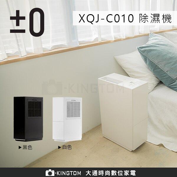 【加贈Y120電暖器】  0 正負零 XQJ-C010 除濕機 日本正負零 公司貨 5種除溼模式