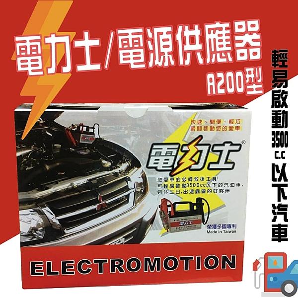 電力士 電源供應器-A200