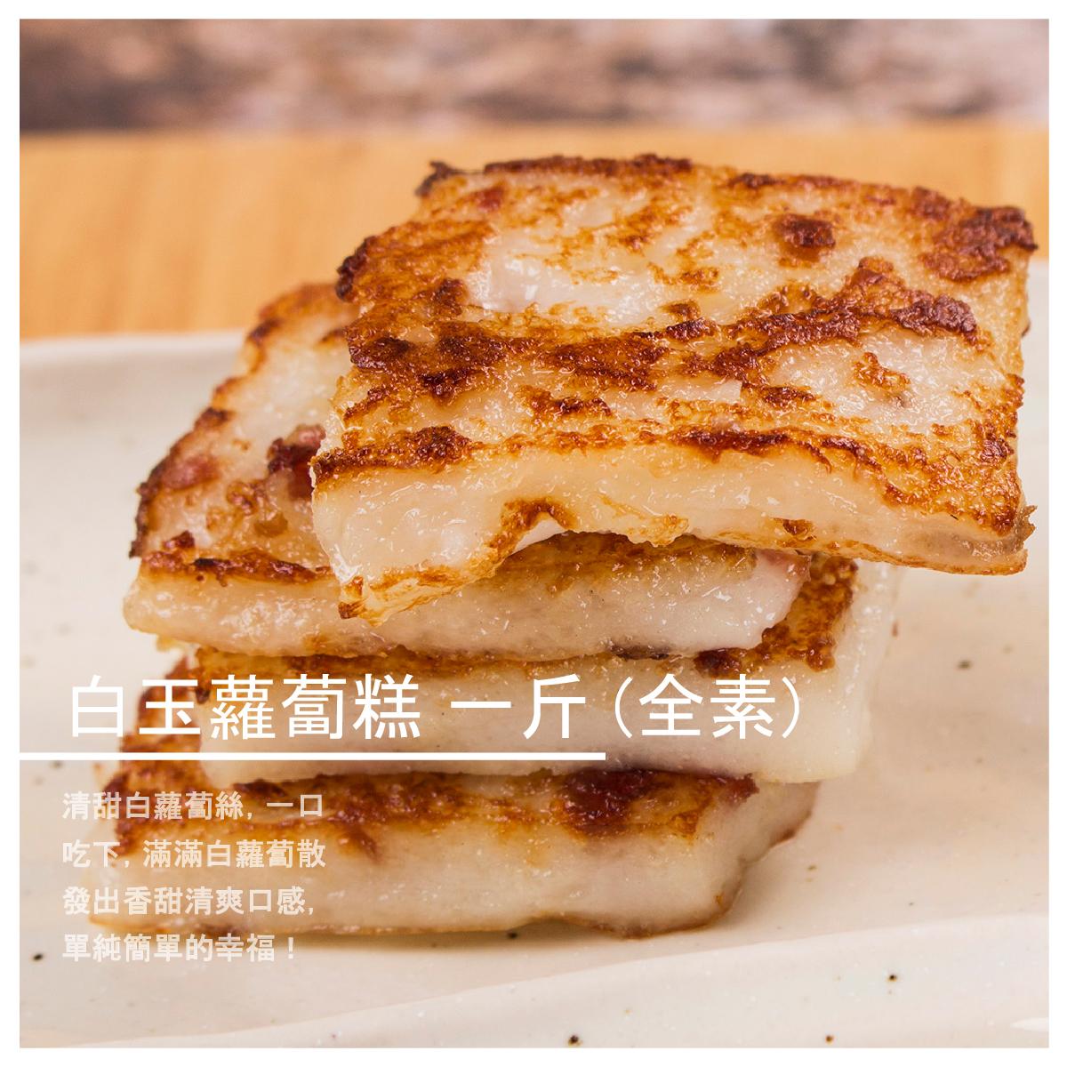【鍾師傅兩糕】白玉蘿蔔糕 一斤 (全素)
