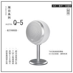 【Austin】Q-5專業藍牙揚聲器音響喇叭