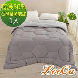 LooCa 特濃石墨烯急速熱能被-1入(50%)