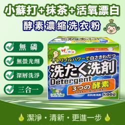 茶茶小王子-無磷配方三效合一酵素濃縮洗衣粉800g(2盒)