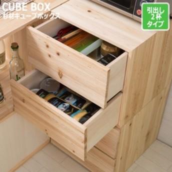 MATERIAL マテリアル 杉材キューブボックス 引出し2杯タイプ (ボックス 箱 組合せ 小物入れ 木箱 フリー ラック 天然木 木製 無垢材 カ
