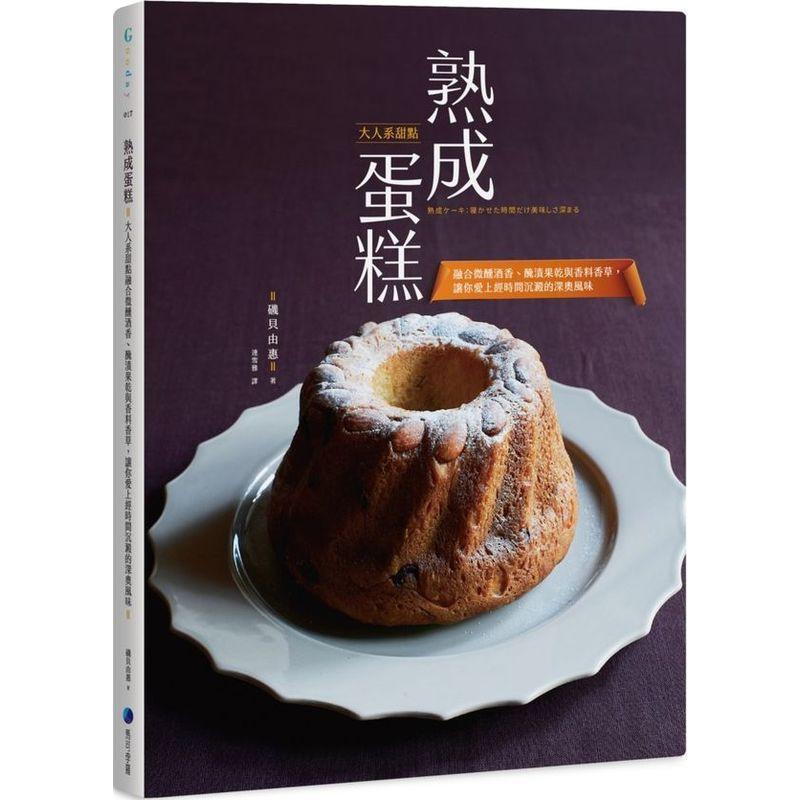 熟成蛋糕:大人系甜點融合微醺酒香、醃漬果乾與香料香草,讓你愛上經時間沉澱的深奧風味(城邦讀書花園)
