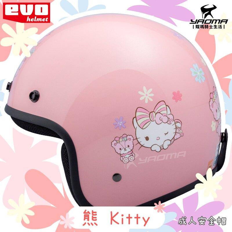 【贈鏡片】EVO 安全帽 熊 Kitty 粉紅 復古帽 半罩帽 3/4帽 三麗鷗 正版授權 309 耀瑪騎士機車部品