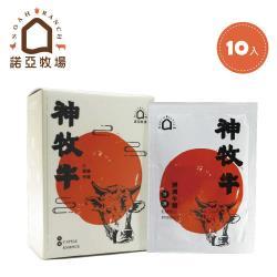 【諾亞牧場】神牧牛│鮮滴牛精 5入x2盒(45ml/入)