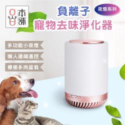 OA本舖 負離子寵物去味淨化器/空氣濾淨器-買就送 酷酷貓 Co.Co.Cat戰鬥積木-買就送好神拖靜電除塵紙