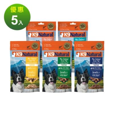 紐西蘭K9 Natural 冷凍乾燥狗狗生食餐90% 牛/雞/羊/牛鱈/羊鮭 5入