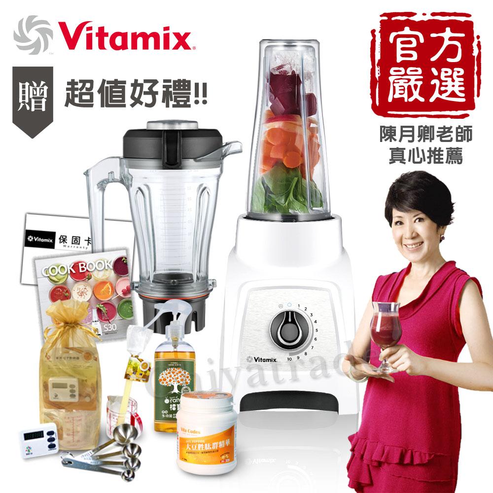 【美國原裝Vita-Mix】S30全食物調理機一機雙杯玩美輕饗型(公司貨)-白+獨家多項好禮