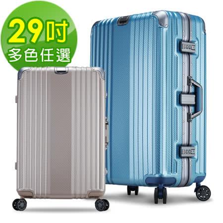 【Bogazy】古典風華 29吋編織紋浪型凹槽設計鋁框行李箱(多色任選)