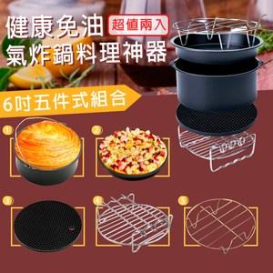 【媽媽咪呀】氣炸鍋配件五件式旗艦組-黑色時尚版_6吋(超值兩組)