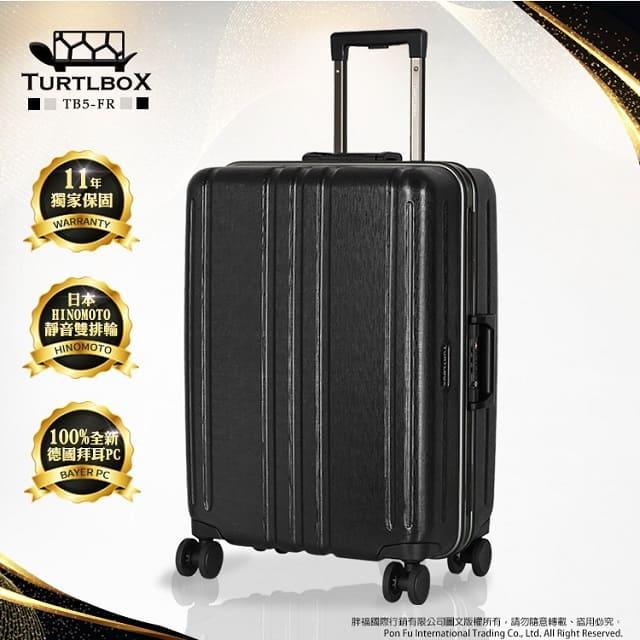 特托堡斯TURTLBOX 行李箱 25吋 旅行箱【黑瑪瑙】(TB5-FR)