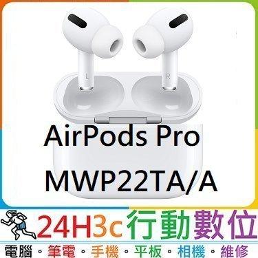 預購 5月到貨 台灣貨 Apple AirPods Pro 無線藍牙耳機 MWP22TA/A