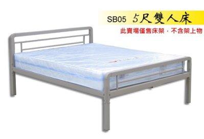 SB05雙人鐵床 保用十年以上  加高床底 非一般網架易塌陷 床底收納空間大 可承重300kg雙人床 鐵床 床架 床台
