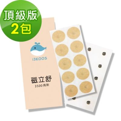 i3KOOS磁立舒-3500高斯磁力貼2包(10枚/包)-頂級版