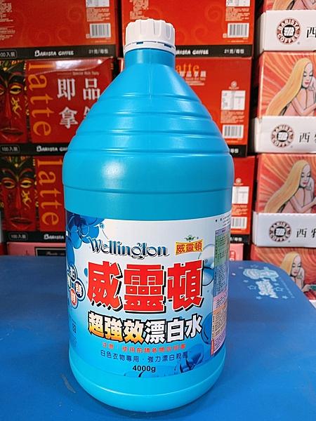 漂白水 超強效漂白水 威靈頓 4000g