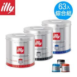 illy意利 意利咖啡膠囊-綜合 (63入/三罐組)