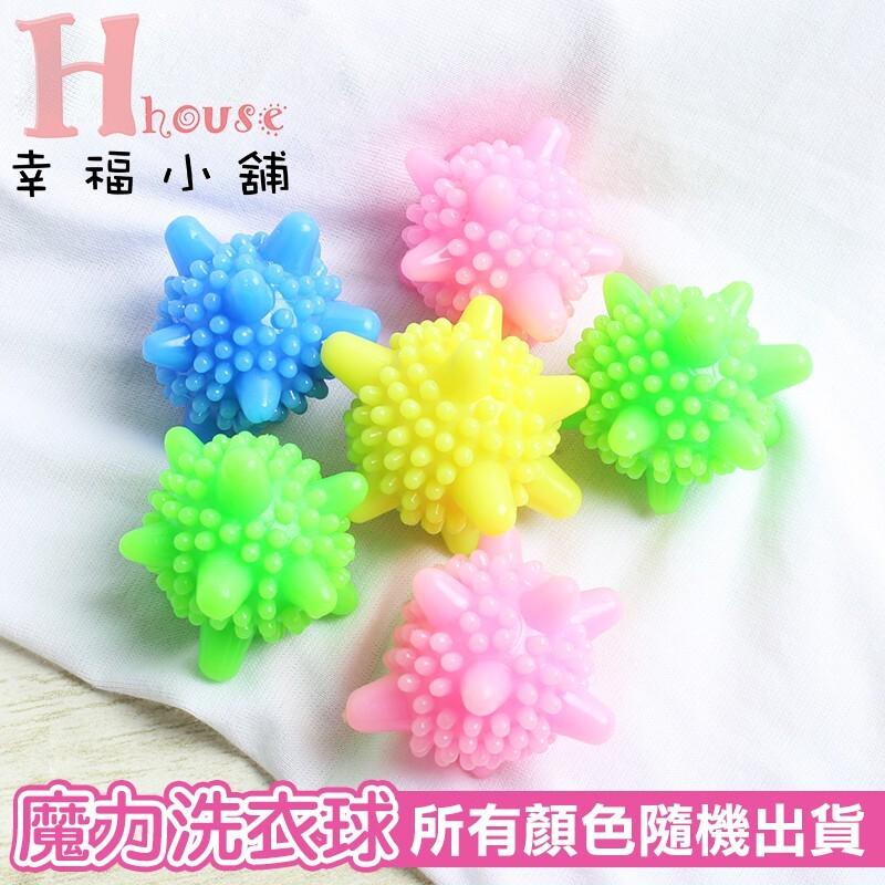 幸福小舖去汙防纏繞魔力洗衣球 強效清潔衣物 可重複使用護洗球 洗衣機專用清潔球 洗衣服