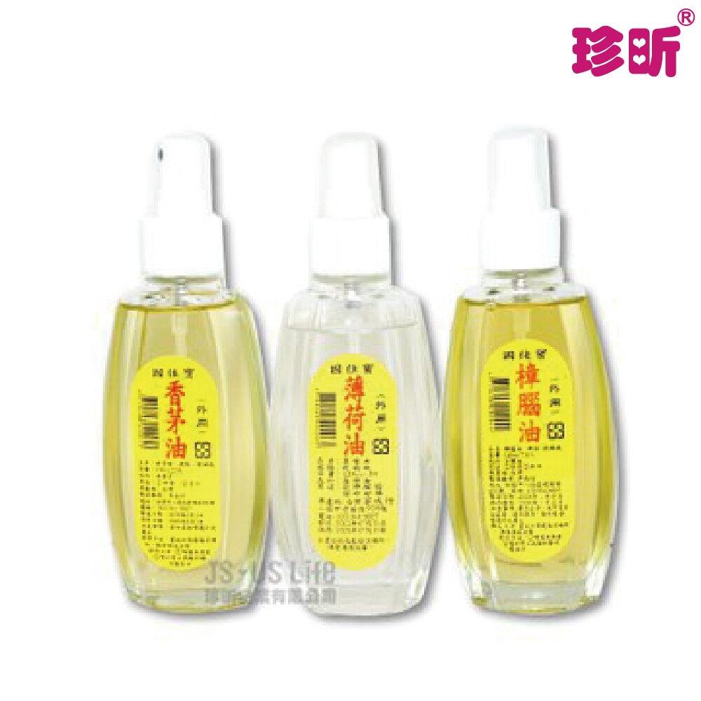 【珍昕】台灣製 國佳寶純天然系列(玻璃噴瓶裝120cc)~3款可選(香茅油/薄荷油/樟腦油)