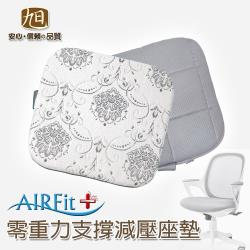 日本旭川AIRFit零重力支撐減壓坐墊-綻放