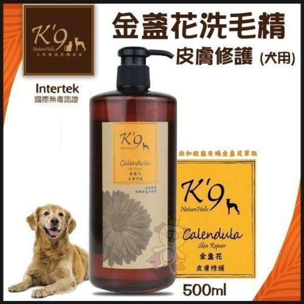 k'9 natureholic天然無毒洗劑專家金盞花修護洗毛精(犬用)500ml
