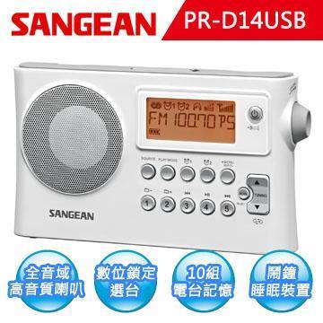 【SANGEAN】二波段USB數位時鐘收音機(PR-D14USB)
