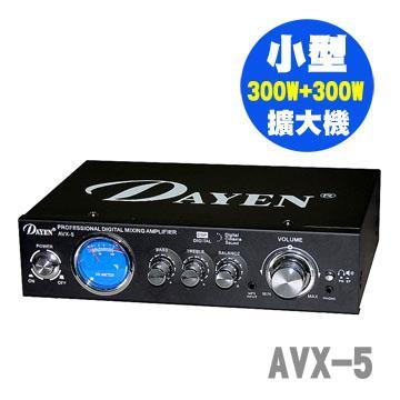 DAYEN 家庭劇院影音環繞小型擴大機(AVX-5)