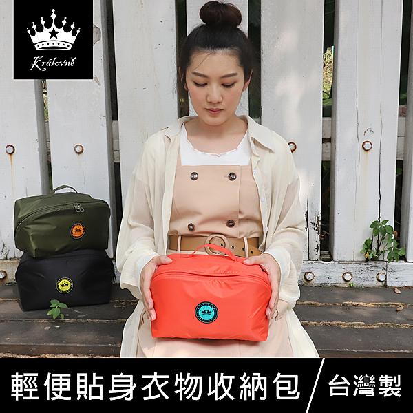 珠友 SN-26006 輕便貼身衣物收納包/分類收納包/內衣收納/防潑水-Kralovne