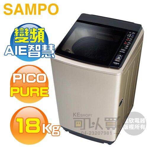 【出清品下殺】SAMPO 聲寶 ( ES-KD19P(Y1) ) 18KG PICO PURE 變頻單槽洗衣機《送基本安裝、舊機回收》 [可以買]