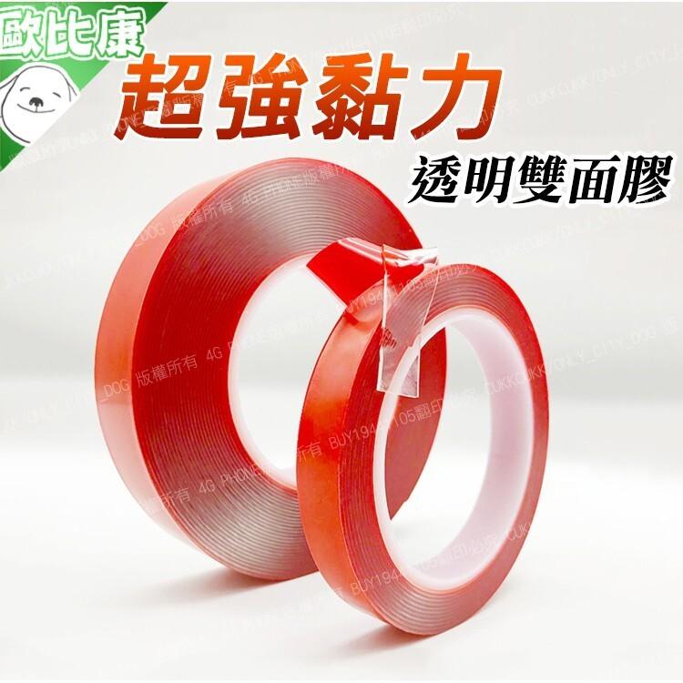 強力黏貼透明雙面膠(大款) 雙面膠帶 萬用膠帶