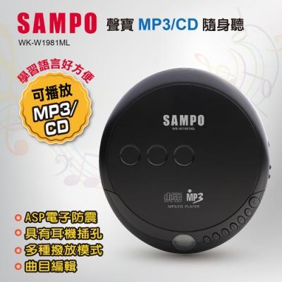聲寶 MP3/CD隨身聽 WK-W1981ML
