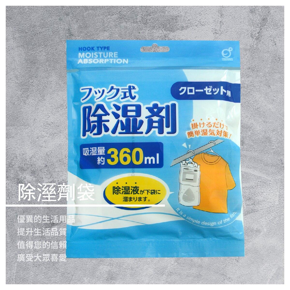 【肯尼士】吊掛型-除溼劑袋 3包組