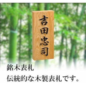 【送料無料】伝統的な木製表札【銘木表札】 ホームサイン 表札 おしゃれ 戸建 銘木 白木 ヒノキ ケヤキ 一位 印刷 筆耕 彫刻 浮かし彫り