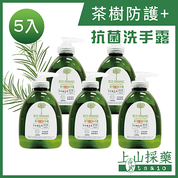 潔淨 抗菌 護手 三效合一 添加茶樹精油抗菌成份