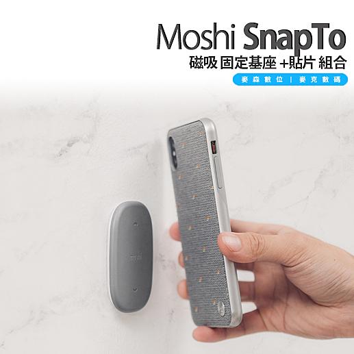 Moshi SnapTo 磁吸 固定基座 貼片 組合