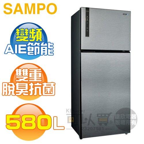 SAMPO 聲寶 ( SR-B58D(K3) ) 580公升 AIE智慧節能 變頻雙門冰箱《送基本安裝、舊機回收》 [可以買]
