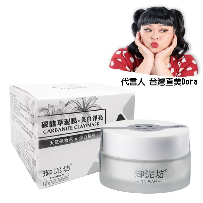 【御泥坊】碳酸草泥膜-美白淨亮 (30g) 臺灣製造/面膜/泥膜/白色泥膜/美白保養/卸妝洗面清潔
