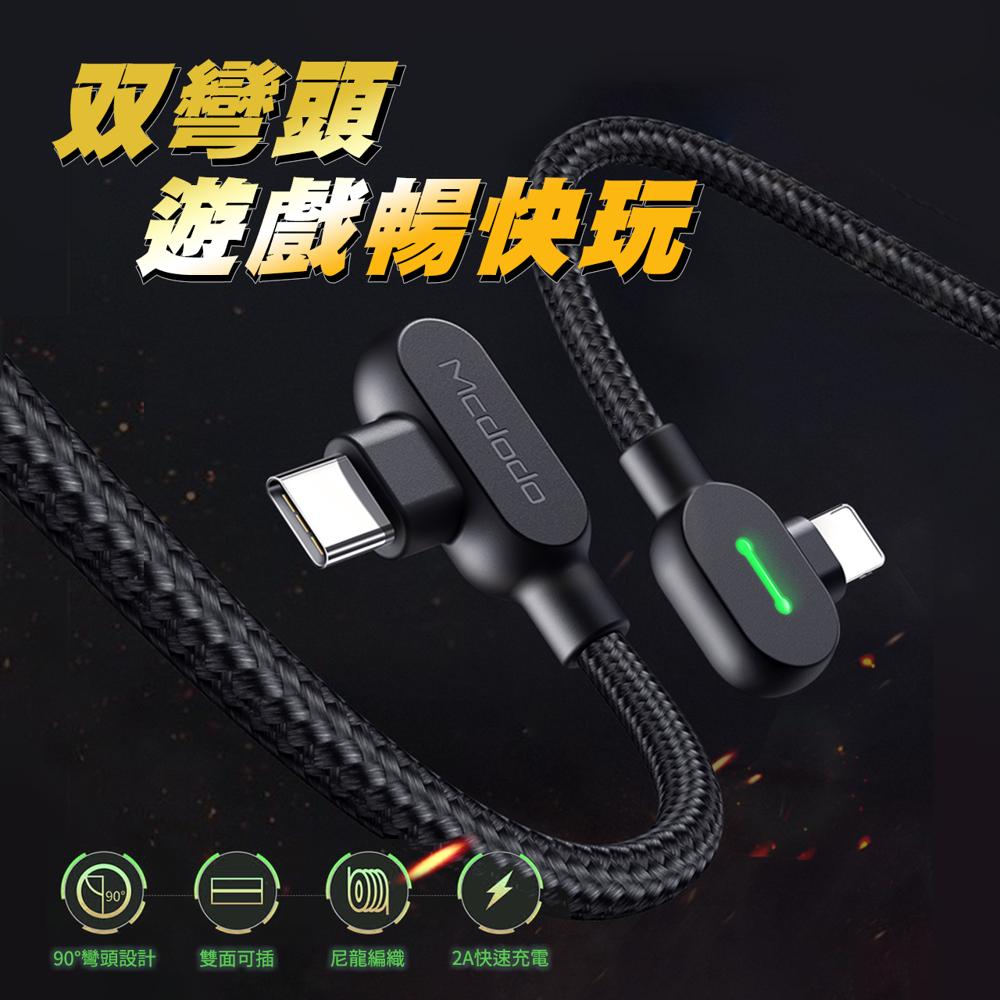 mcdodo 彎頭遊戲專用快充線iphone/安卓/type-c50cm