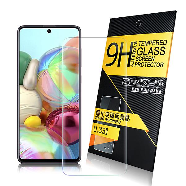 NISDA for 三星 Samsung Galaxy A71 鋼化9H 玻璃螢幕貼-非滿版