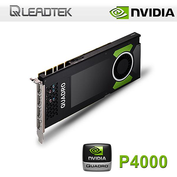 【免運費-預購】LEADTEK 麗臺 NVIDIA Quadro P4000 8GB GDDR5 工作站繪圖卡 / 1792CUDA-256bit / 原廠三年保固