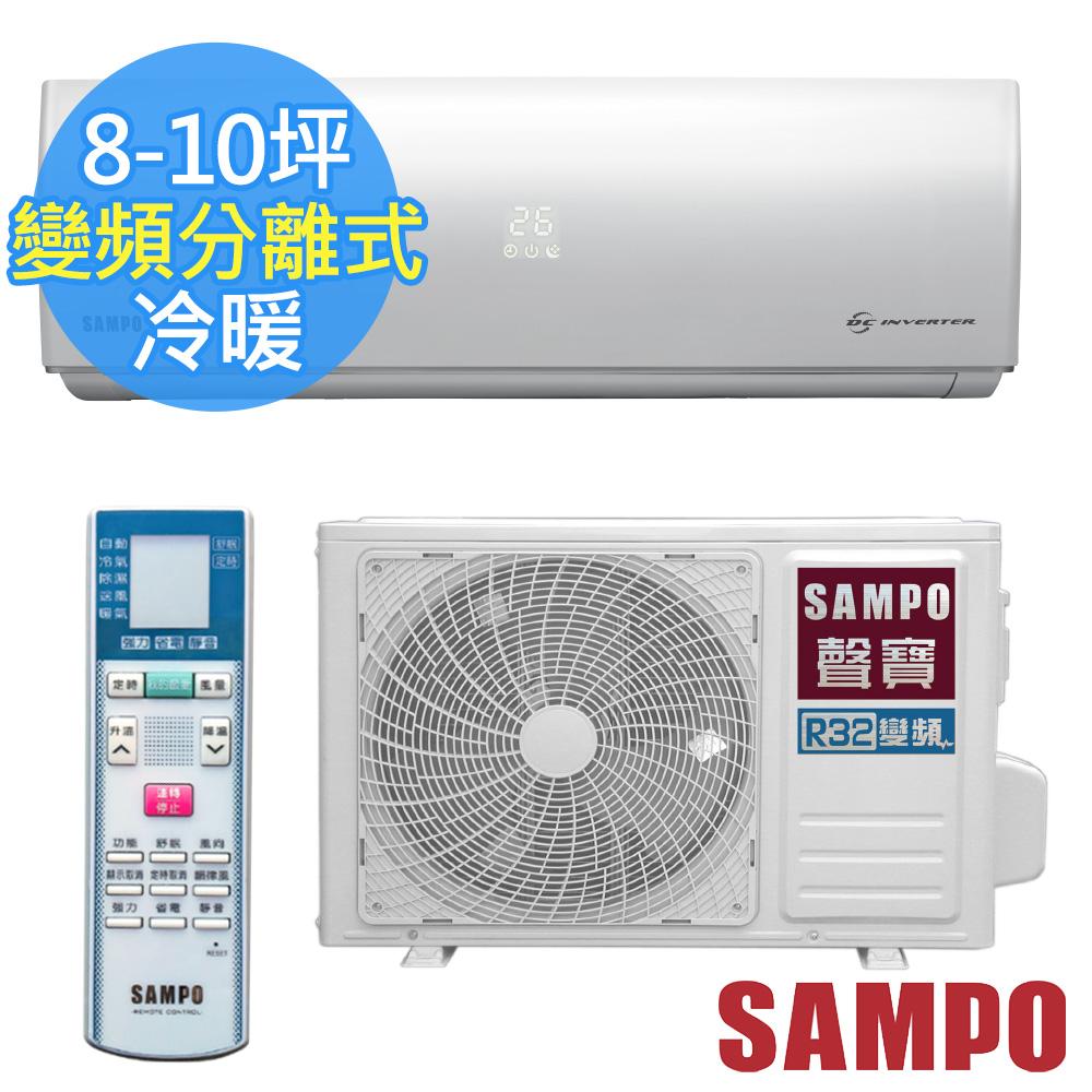 SAMPO 聲寶 8-10坪一對一 雅緻變頻冷暖分離式冷氣AM-SF50DC/AU-SF50DC