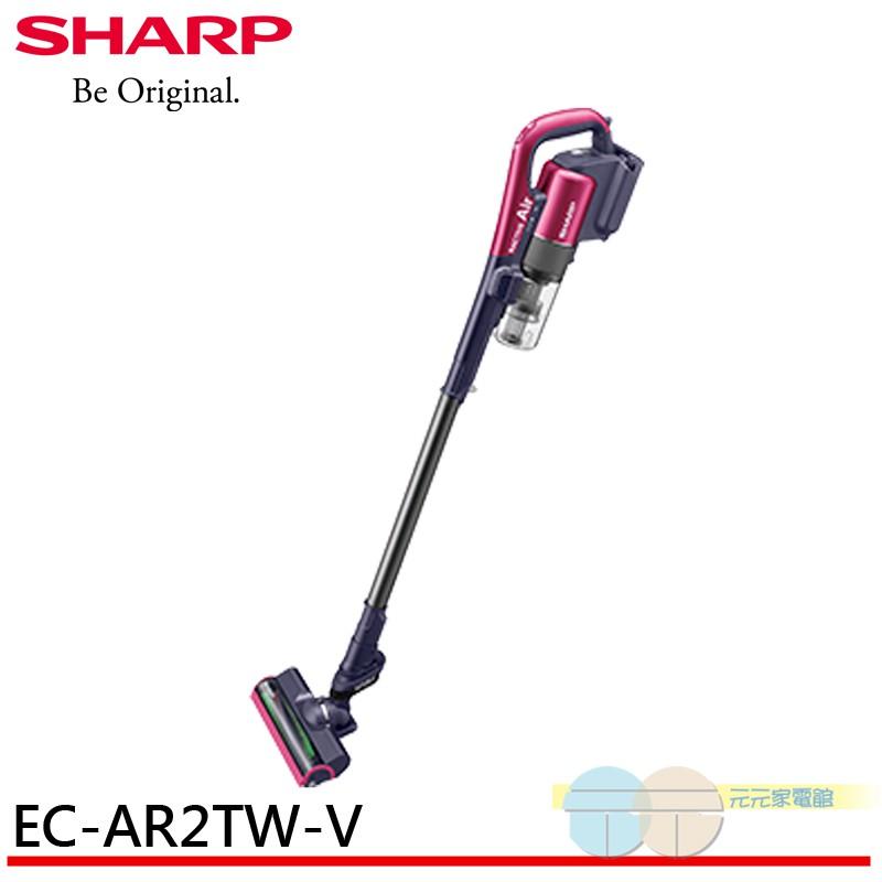 SHARP 夏普 手持無線吸塵器標配 星空紫 EC-AR2TW-V 魔力紅 EC-AR2TW-R