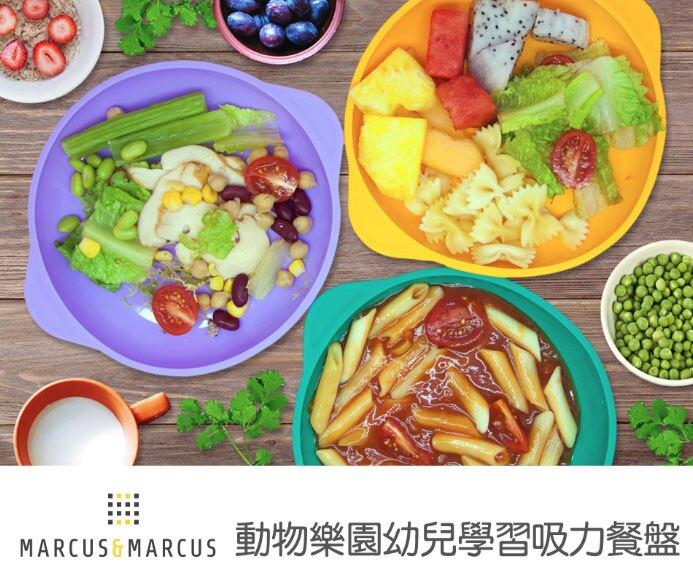 【加拿大 Marcus & Marcus】動物樂園幼兒學習吸力餐盤 - 鯨魚 (紫)
