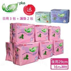 [芫茂UFT] 草本蘆薈衛生棉(夜用x30包)贈草本洗髮精