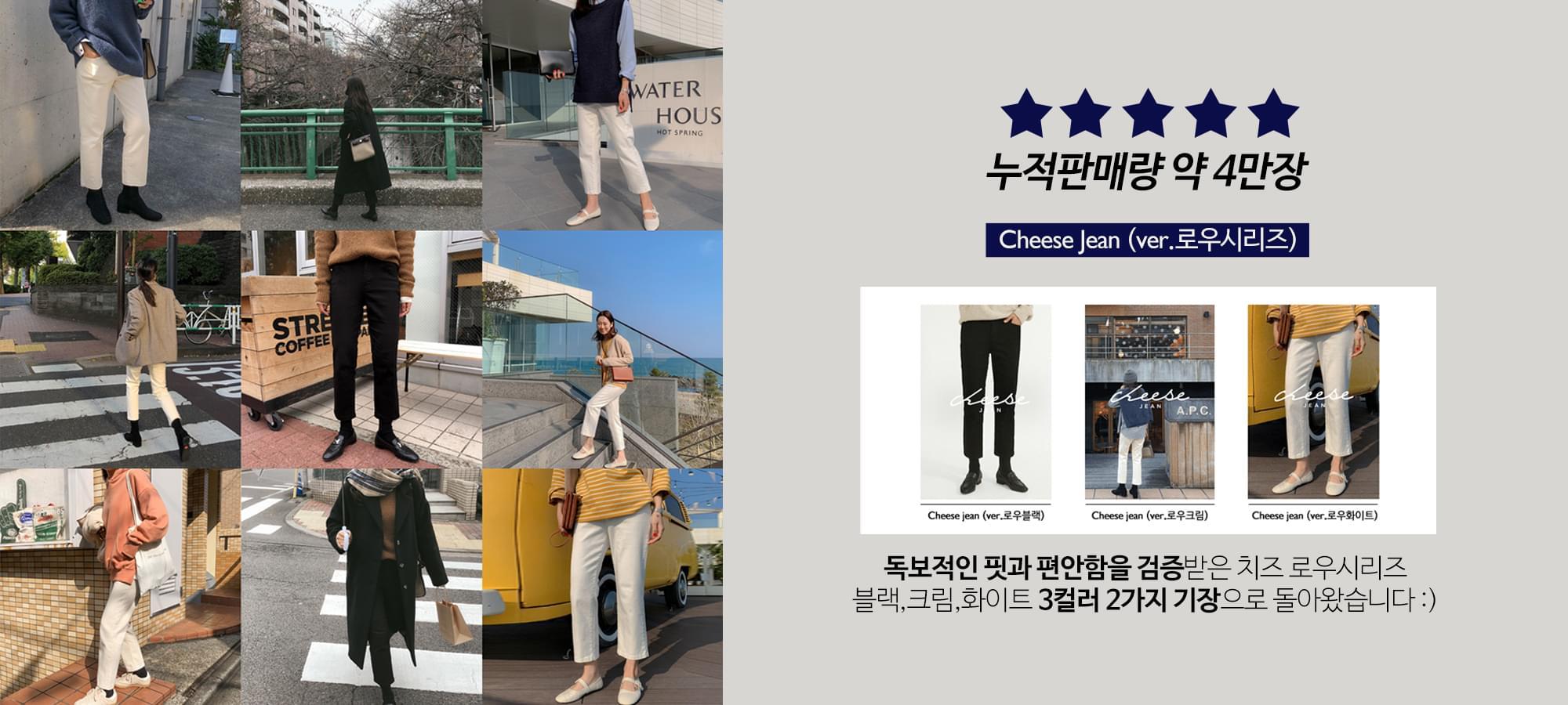 韓國空運 - Cheese Jean 牛仔褲