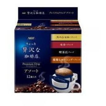 味の素AGF 贅沢な珈琲店 プレミアムドリップアソート 12袋×6入(2月下旬頃入荷予定)