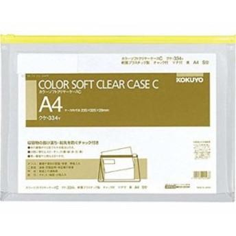 カードケース ソフトクリヤーケース チャック付き マチ付き 軟質[クケ-334Y](黄A4)