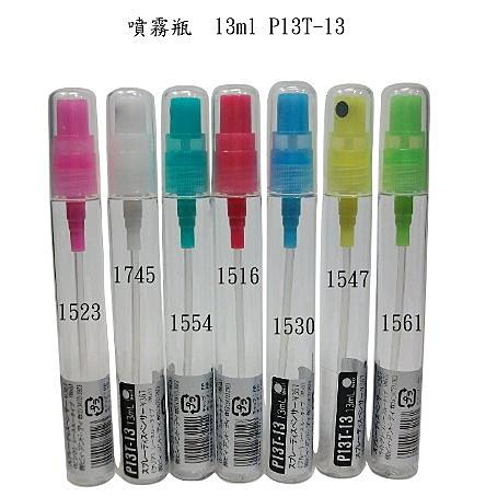 日本噴霧空瓶B+D 噴霧瓶P13T-13可分裝酒精或消毒水 容量13ml 隨機出貨不挑色 /材質塑膠1號PET
