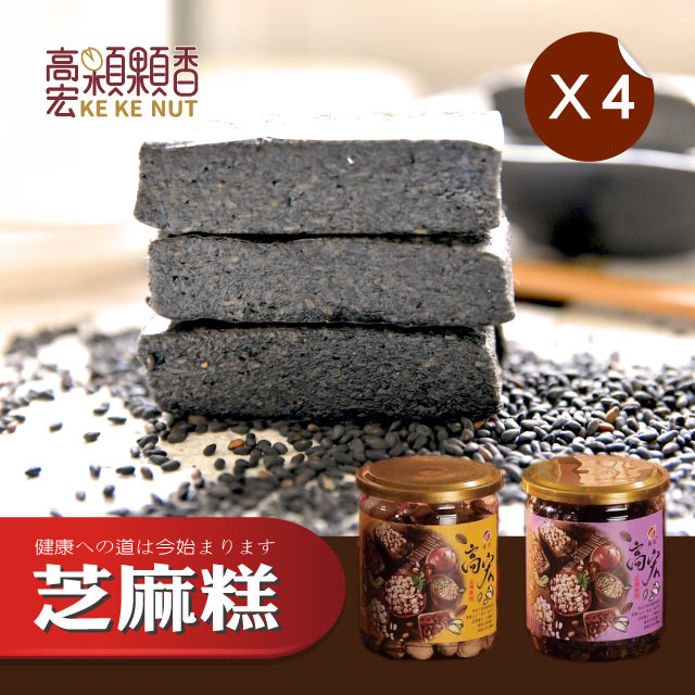 【高宏】嚴選芝麻系列-芝麻糕/230g 4罐組