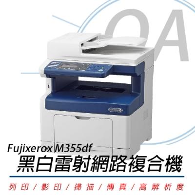 富士全錄 FUJI XEROX DocuPrint M355df 黑白雷射網路複合機